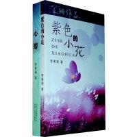 果珊作品-心蝶、紫色的小花(2册)