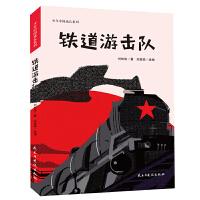 铁道游击队(少年中国成长系列,统编版语文教材六年级指定课外阅读书目,新课标,红色文学作品里程碑)