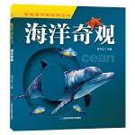 聪明孩子的百科全书系列海洋奇观