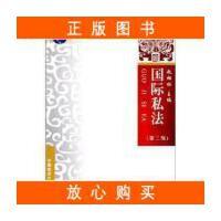 【二手旧书9成新】国际私法(第2版)