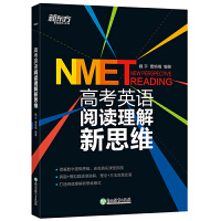 [包邮]高考英语阅读理解新思维 高考阅读理解【新东方专营店】