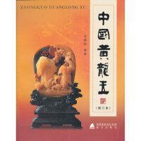【二手旧书9成新】《中国黄龙玉》 官德镔著 9787807478997 海天出版社