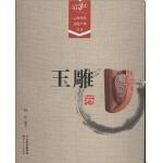 《云南特色文化产业丛书.玉雕卷》