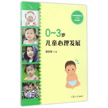 """全国早期教育专业""""十三五""""规划教材:0~3岁儿童心理发展"""