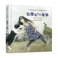 中华原创绘本大系:凯撒有了小妹妹