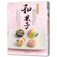 和果子・四时物语:跟着日式甜点职人,领略春夏秋冬幸福滋味