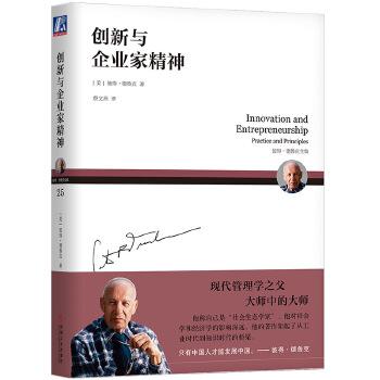 创新与企业家精神(pdf+txt+epub+azw3+mobi电子书在线阅读下载)