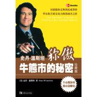 【旧书二手书9成新】史丹 温斯坦称傲牛熊市的秘密(珍藏版) 杰克・潘考夫斯基 9787500680819 中国青年出版
