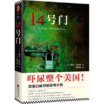 14号门(pdf+txt+epub+azw3+mobi电子书在线阅读下载)
