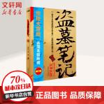 盗墓笔记3 上海文化出版社