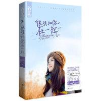 【二手旧书9成新】很想和你在一起 温良初 江苏文艺出版社 9787539950679