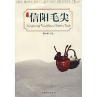 信阳毛尖程启上海文化出版社9787807401360