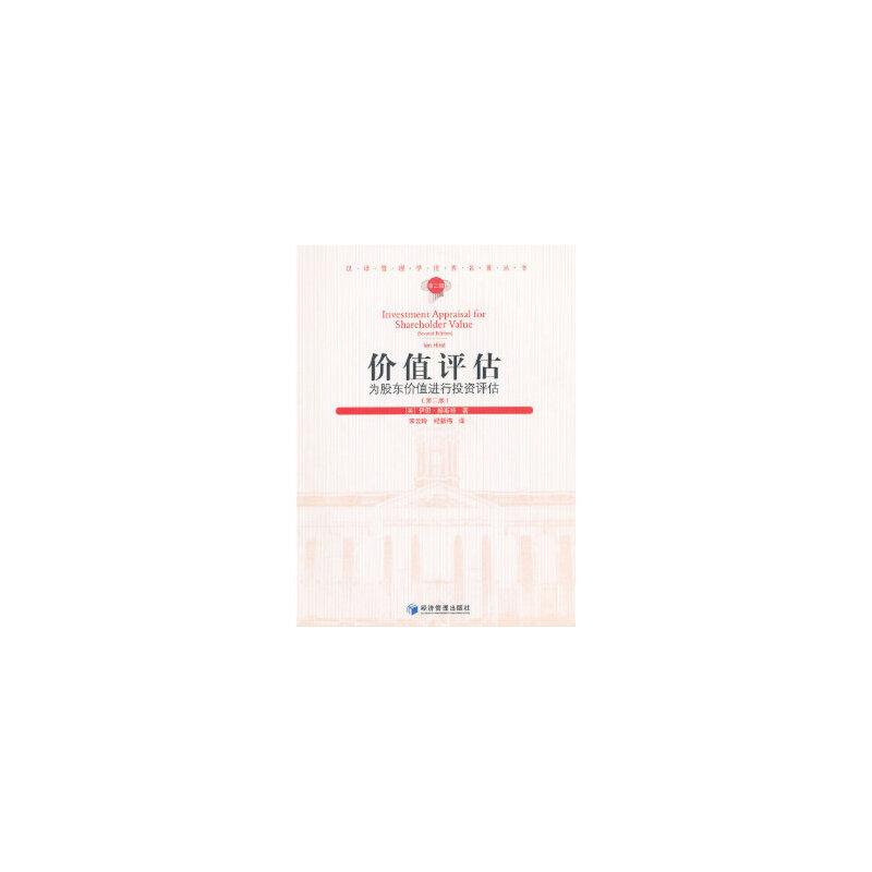 【旧书二手书9成新】价值评估(第二版) [英]伊恩.赫斯特 9787509614457 经济管理出版社 【正版现货,下单即发,部分绝版书售价高于定价】