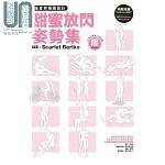 漫画家构图设计 甜蜜放闪姿势集 港台原版 Scarlet Beriko 台湾东贩
