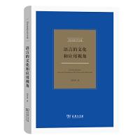 语言的文化和应用视角(刘丹青语言学文选)