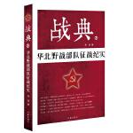 战典12:华北野战部队征战纪实