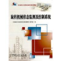 【旧书二手书9成新】旋转机械状态监测及控制系统 《石油化工仪表自动化培训教材》编写组 9787511400543 中国