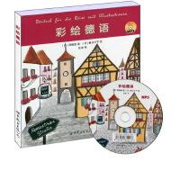 彩绘德语(书+MP3光盘)