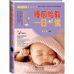 大彩生活2:睡前胎教一日一读