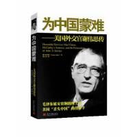 为中国蒙难--美国外交官谢伟思传:2010年道格拉斯・狄龙奖(Douglas Dillon Reward)获奖作品