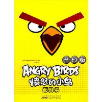 愤怒的小鸟面具书(节日版)