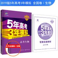 53高考 2019B版专项测试 高考生物 5年高考3年模拟(全国卷Ⅰ及天津上海适用)五年高考三年模拟 曲一线科学备考