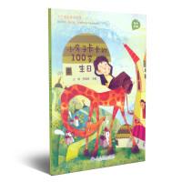 中华品格童话故事 小房子卡卡的100岁生日