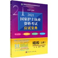 2021国家护士执业资格考试应试宝典精练(上册)