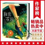 作家榜经典:秘密花园(一部成长指南式的儿童文学经典!让孩子学会情绪管理,变得勇敢、自信、受欢迎!译自英文原版完整典藏!)
