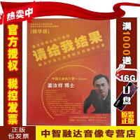 请给我结果 致力于员工态度转变的操作方案 姜汝祥(4DVD+4CD+赠书)企业内训培训光盘碟片