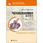 技能型紧缺人才培养培训系列教材:气压与液压传动控制技术基本常识(第2版) 胡海清,王骅 9787040346992 高