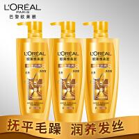 欧莱雅 精油润养洗发露700ml*3洗发水液护发素润发乳套装