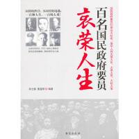 【二手书9成新】百名国民要员的哀荣人生,高士振,台海出版社