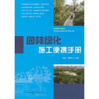 【二手正版9成新】园林绿化施工便携手册 张波 等 中国林业出版社 9787503867132