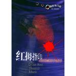 红拇指印 (英)奥斯汀・弗里曼,吴幸宜 译林出版社9787806577288