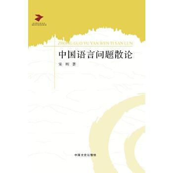 中国语言问题散论