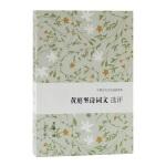 黄庭坚诗词文选评(中国古代文史经典读本)