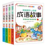 彩绘注音版影响孩子一生的成语故事全4册