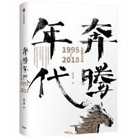 奔腾年代(互联网与中国1995-2018)(精)