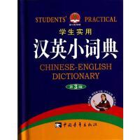 学生实用汉英小词典(第3版) 中国青年出版社