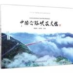 中国公路峡谷大桥