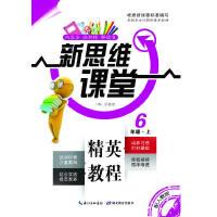 精英教程 新思维课堂 6年级上 (配人教版) (1版1次)