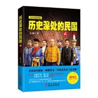 共和-历史深处的民国-贰 江城 9787507542387