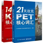 21天攻克PET核心词汇+14天攻克KET核心词汇2本