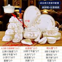 【家装节 夏季狂欢】碗碟套装家用景德镇陶瓷器餐具碗筷骨瓷吃饭碗盘子面汤碗中式组合
