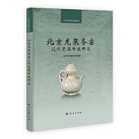 北京龙泉务窑辽代瓷器科技研究