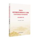 防范化解重大风险(贯彻落实习近平新时代中国特色社会主义思想在改革发展稳定中攻坚克难案例)