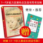 1000天阅读效应2:3~6岁各项能力发展特点及选书用书攻略
