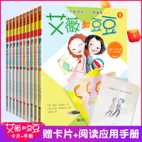 艾薇和豆豆套装全10册青少年课外读物儿童图书新华畅销书籍儿童书籍7-9-12岁畅销书儿童文学读物校园幽默小说故事正版^