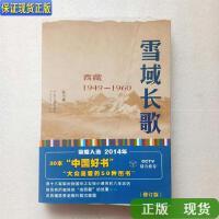 【二手旧书9成新】雪域长歌:西藏1949-1960(修订版)入选2014中国好书 /张小康 四?
